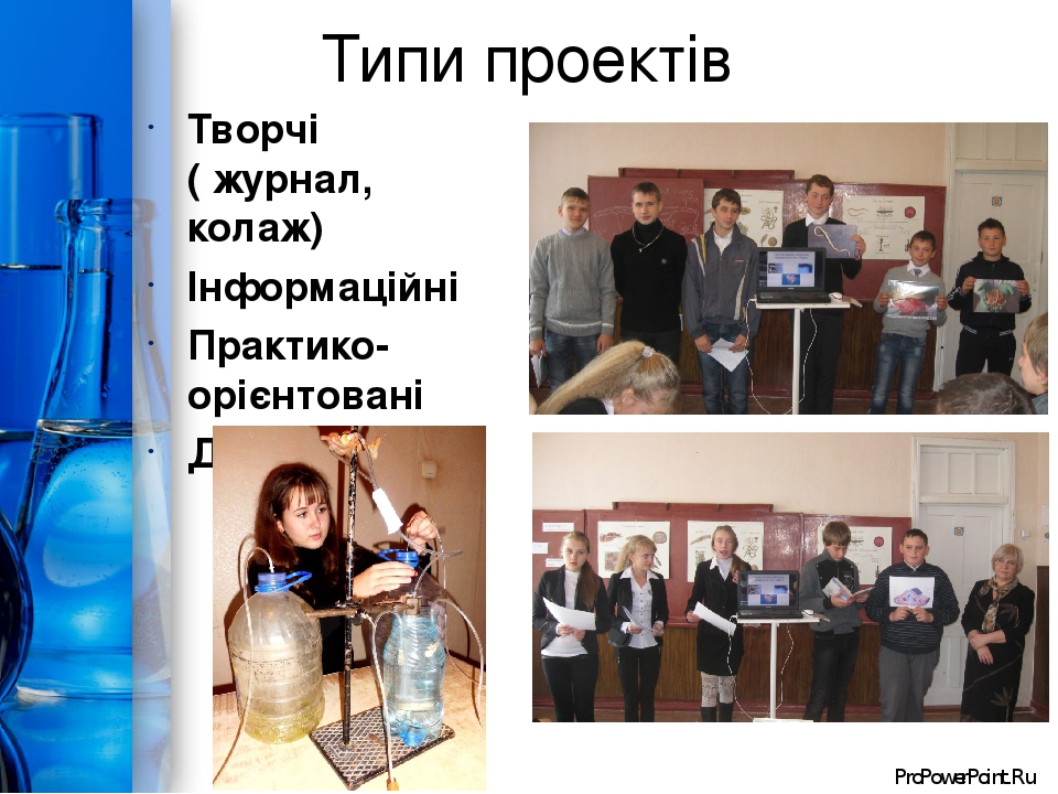 Типи проектів Творчі ( журнал, колаж) Інформаційні Практико-орієнтовані Дослідницькі ProPowerPoint.Ru