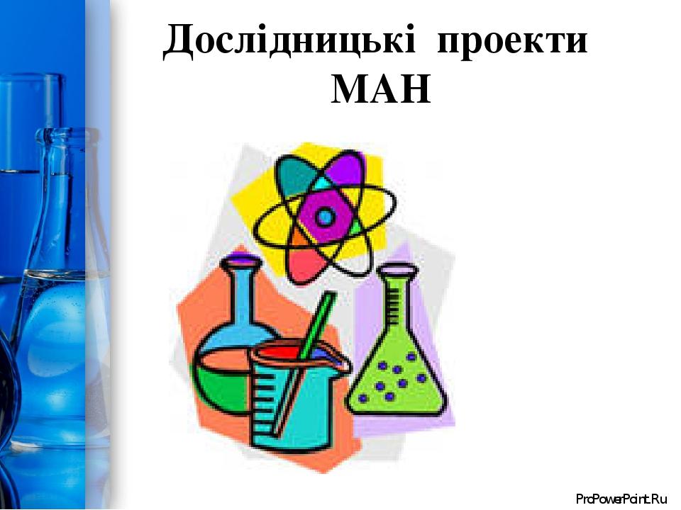 Дослідницькі проекти МАН ProPowerPoint.Ru
