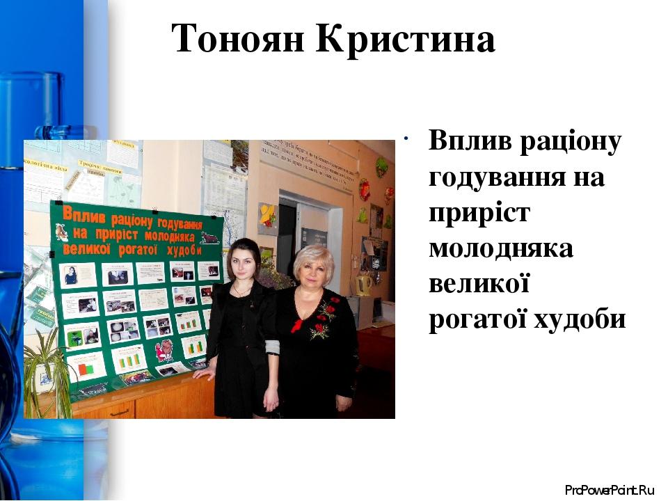 Тоноян Кристина Вплив раціону годування на приріст молодняка великої рогатої худоби ProPowerPoint.Ru