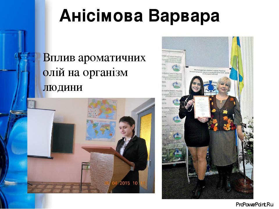 Анісімова Варвара Вплив ароматичних олій на організм людини ProPowerPoint.Ru