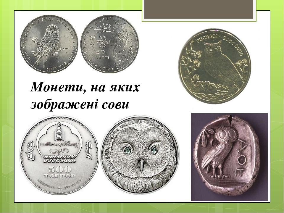 Монети, на яких зображені сови