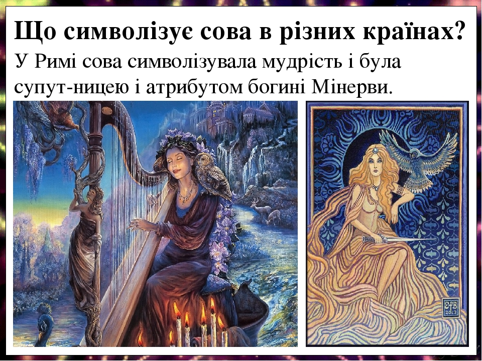 У Римі сова символізувала мудрість і була супут-ницею і атрибутом богині Мінерви. Що символізує сова в різних країнах?
