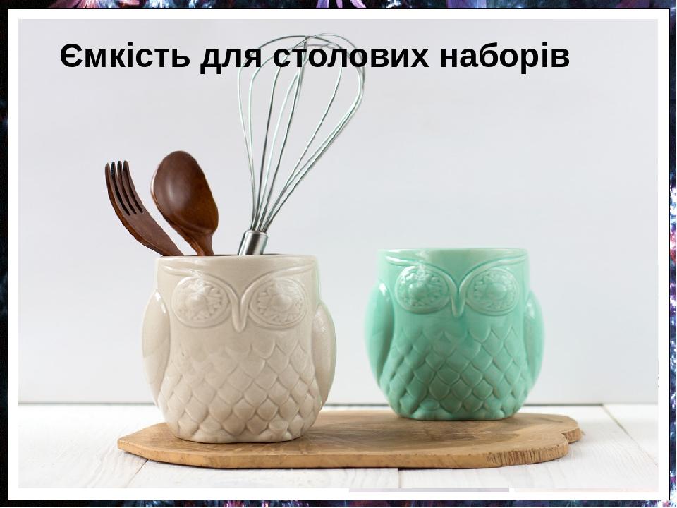 Ємкість для столових наборів