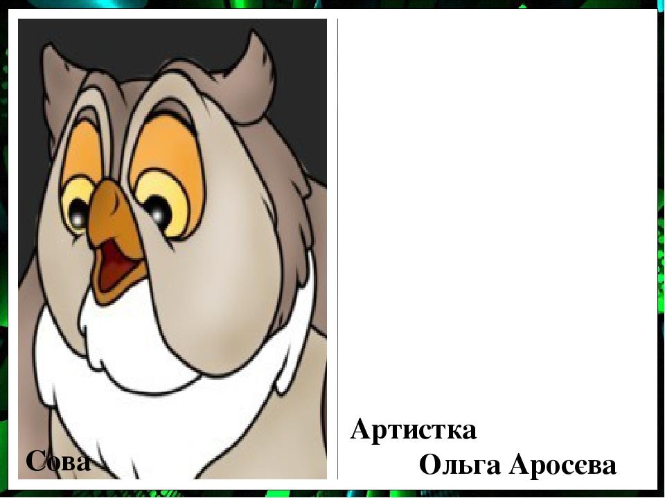 Сова Артистка Ольга Аросєва