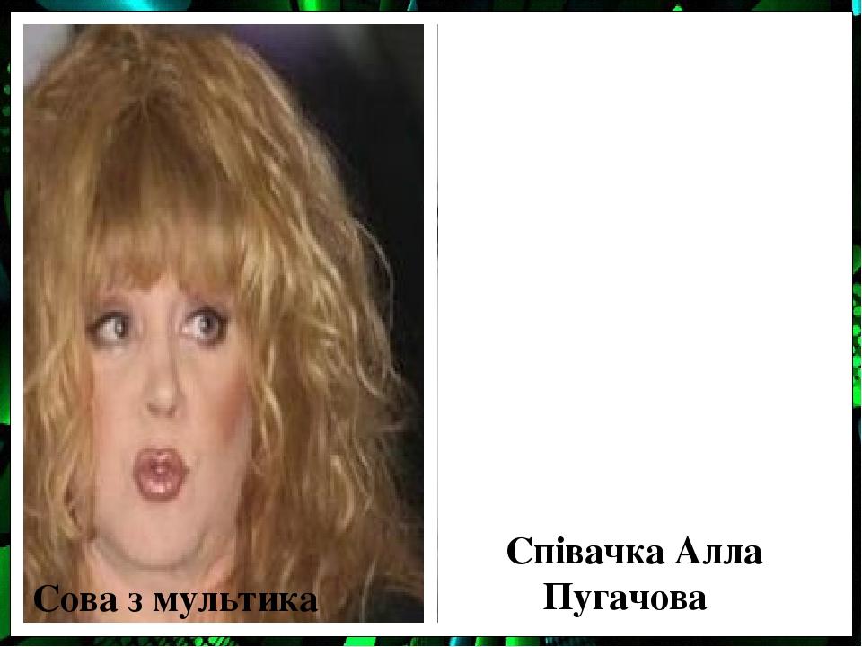 Сова з мультика Співачка Алла Пугачова