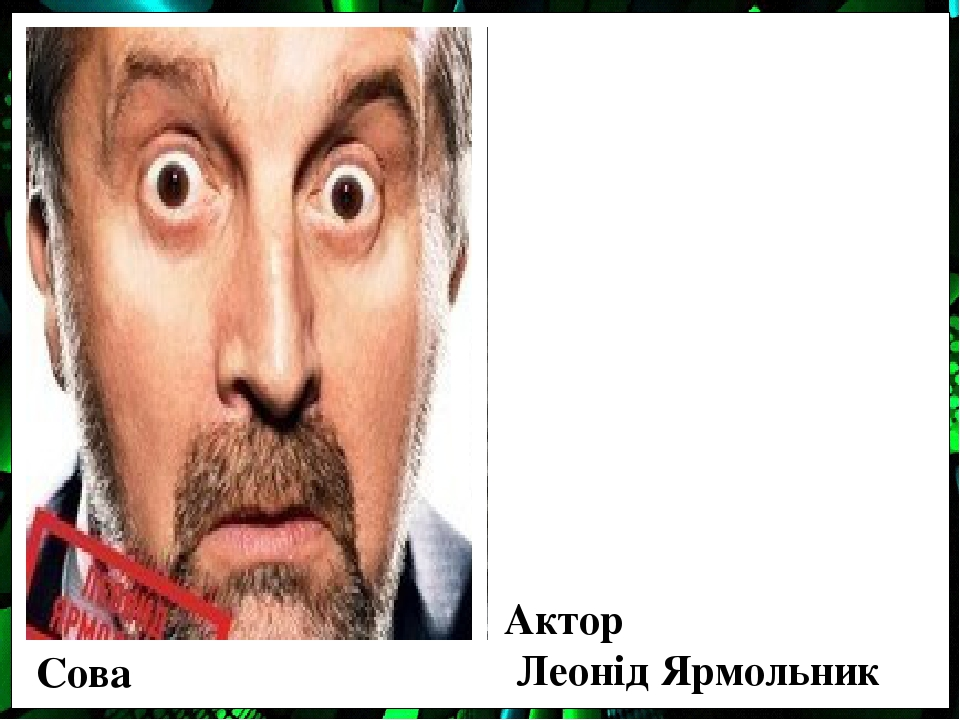 Сова Актор Леонід Ярмольник