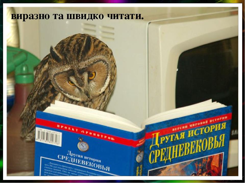виразно та швидко читати.