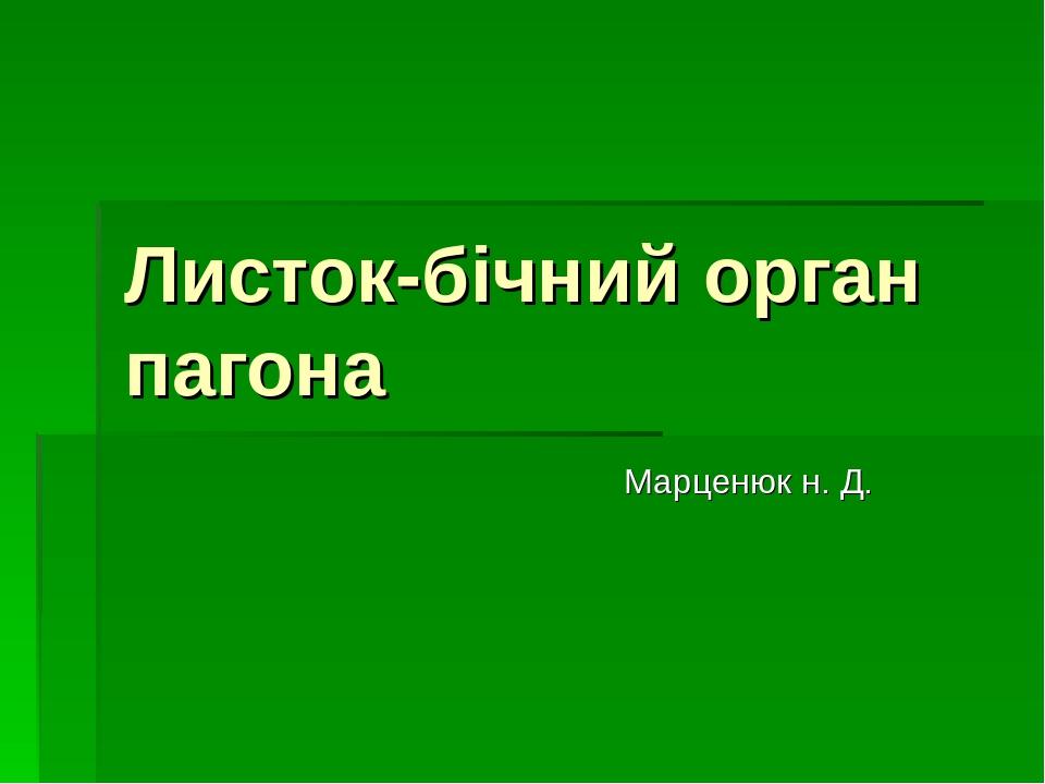 Листок-бічний орган пагона Марценюк н. Д.