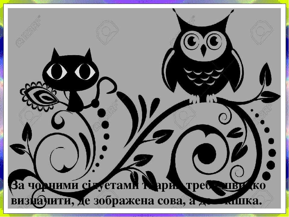 За чорними сілуетами тварин треба швидко визначити, де зображена сова, а де – кішка.