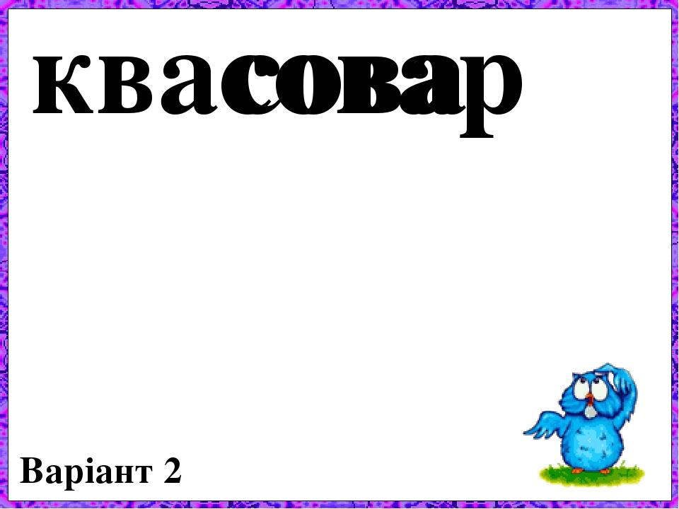 квасовар сова Варіант 2