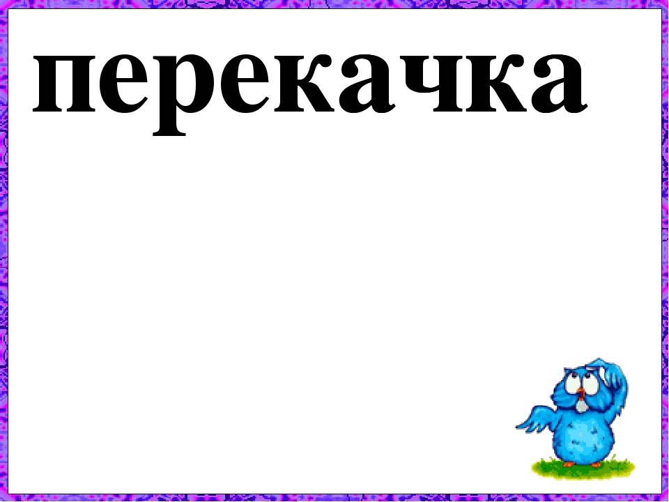перекачка качка