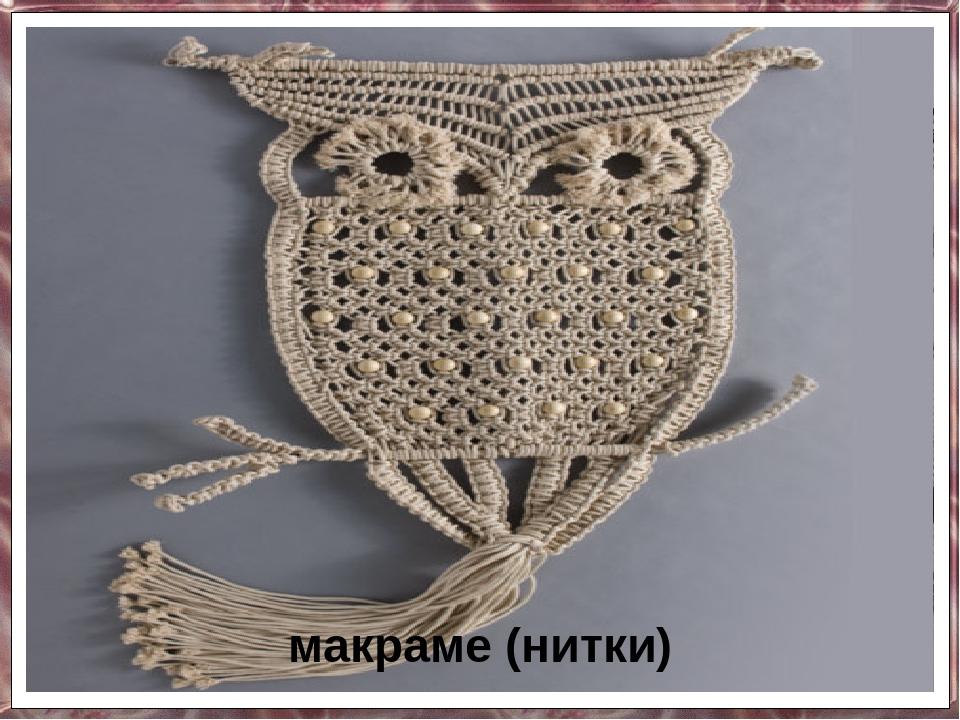 макраме (нитки)