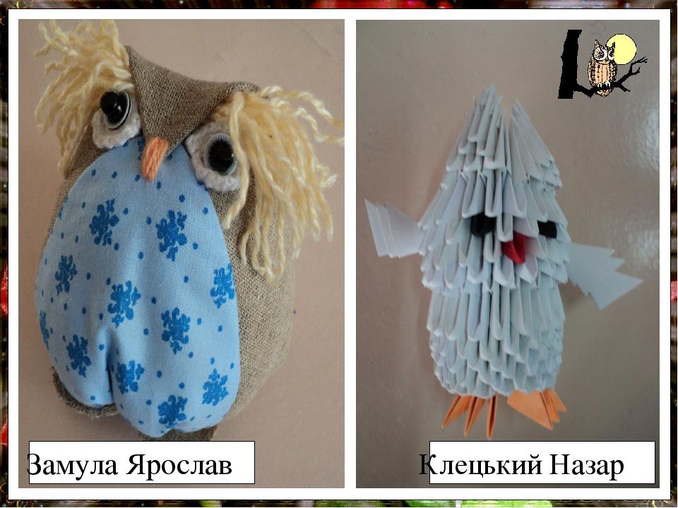 Замула Ярослав Клецький Назар