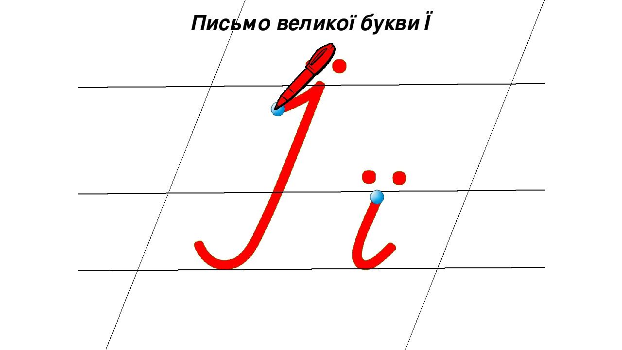 Письмо великої букви Ї