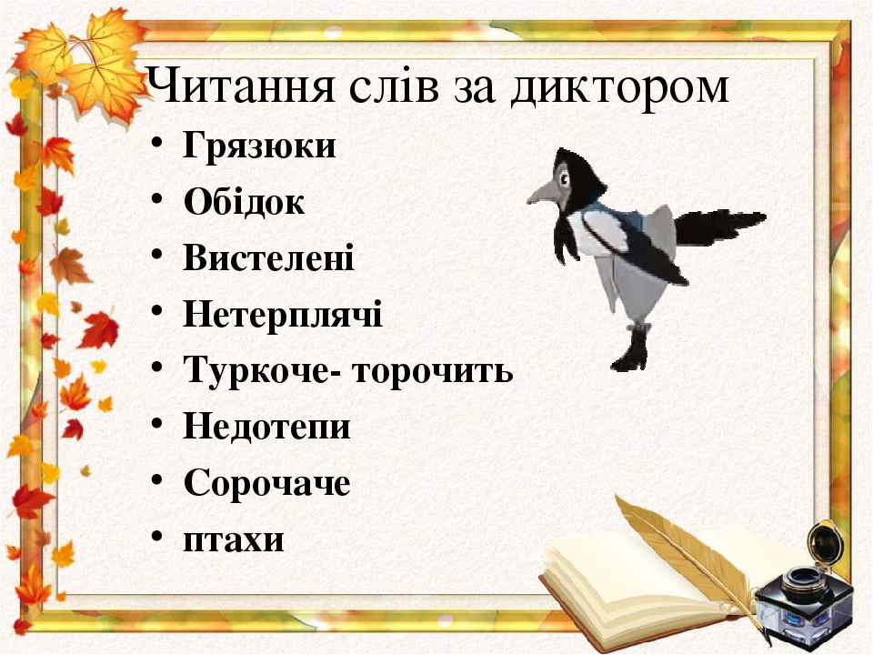 Читання слів за диктором Грязюки Обідок Вистелені Нетерплячі Туркоче- торочить Недотепи Сорочаче птахи