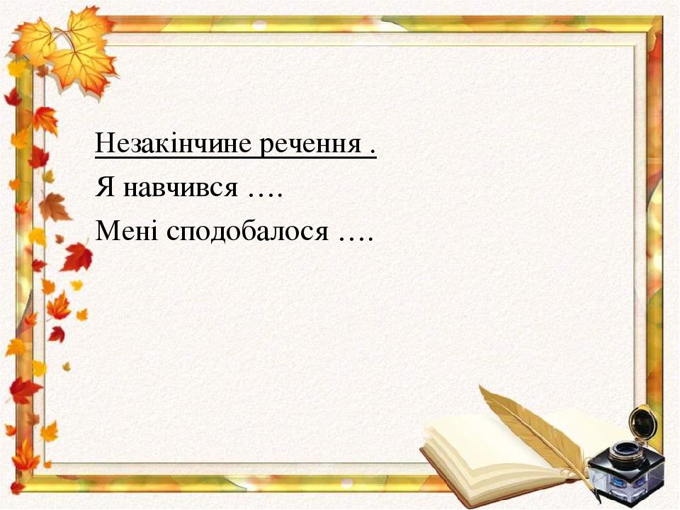 Незакінчине речення . Я навчився …. Мені сподобалося ….