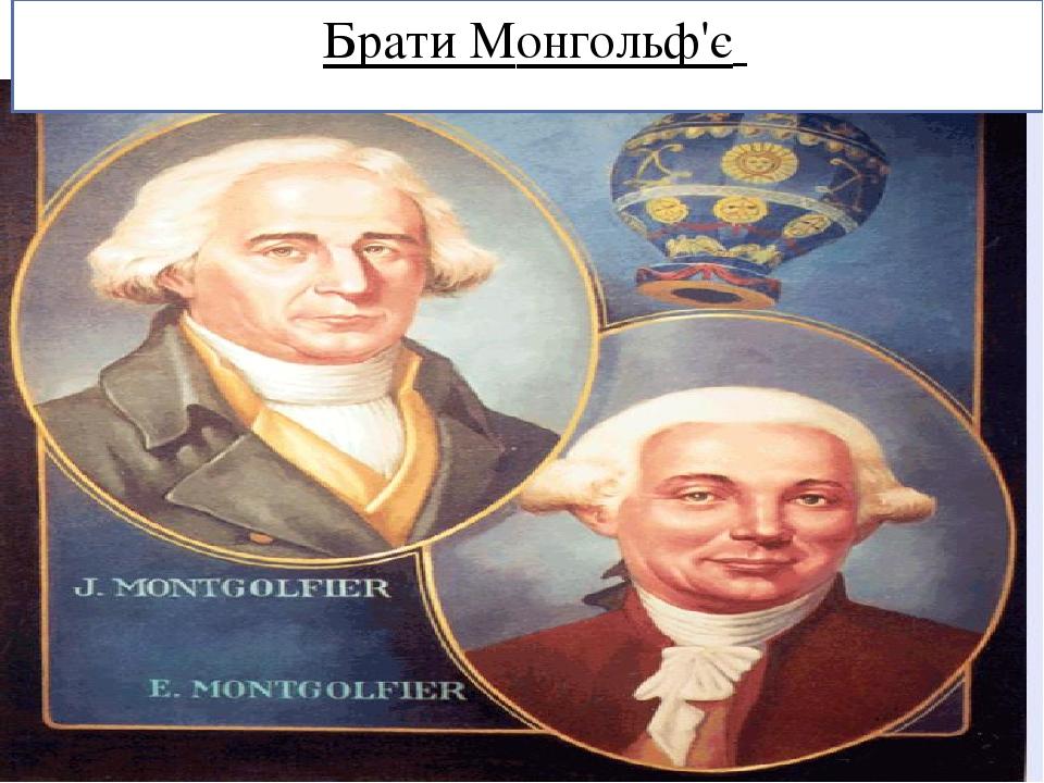 Брати Монгольф'є