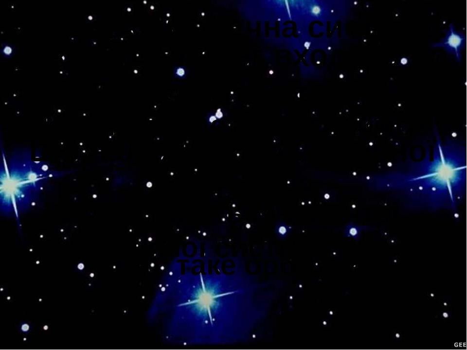 Що таке Сонячна система? Скільки планет входить до Сонячної системи? Що належить до Сонячної системи ? Що знаходиться в центрі Сонячої системи ? Що...