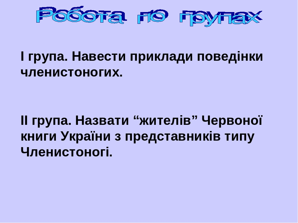"""І група. Навести приклади поведінки членистоногих. ІІ група. Назвати """"жителів"""" Червоної книги України з представників типу Членистоногі."""