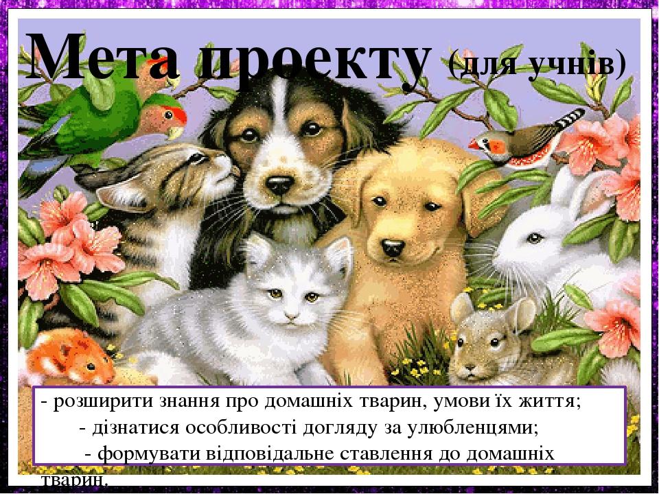 - розширити знання про домашніх тварин, умови їх життя; - дізнатися особливості догляду за улюбленцями; - формувати відповідальне ставлення до дома...