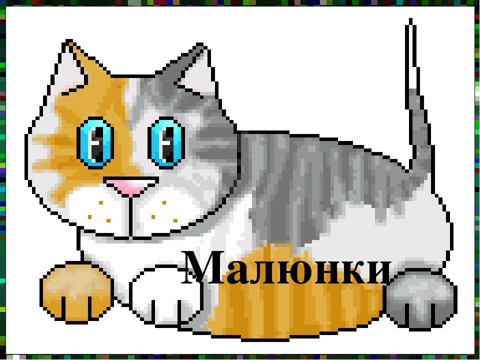 анимационная картинка кошка с расческой выращивает своей командой