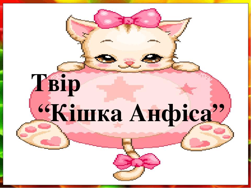 """Твір """"Кішка Анфіса"""""""