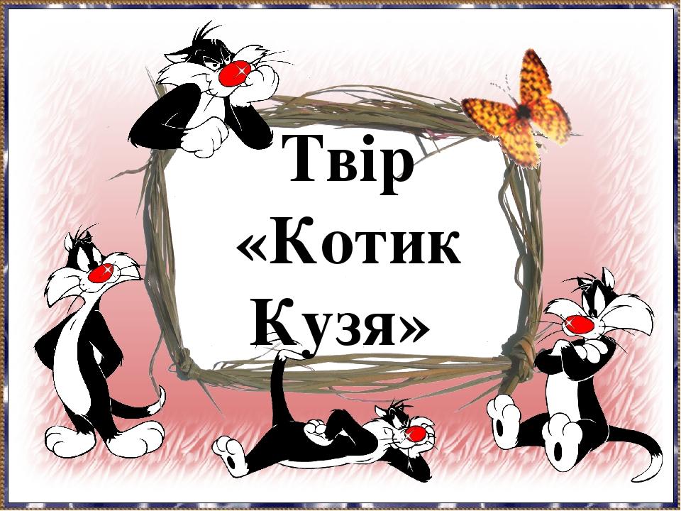 Твір «Котик Кузя»