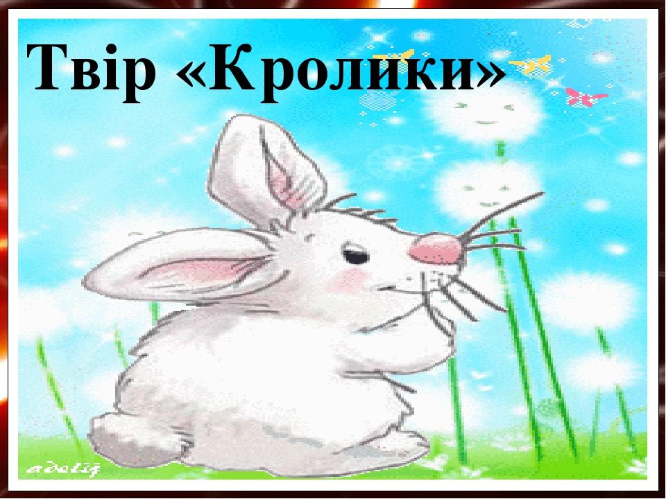 Твір «Кролики»