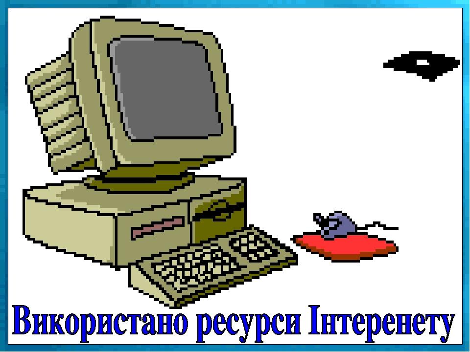 Движущиеся картинки компьютер