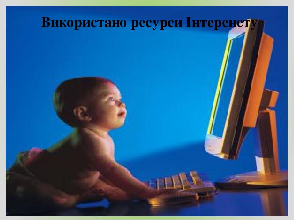 Використано ресурси Інтеренету