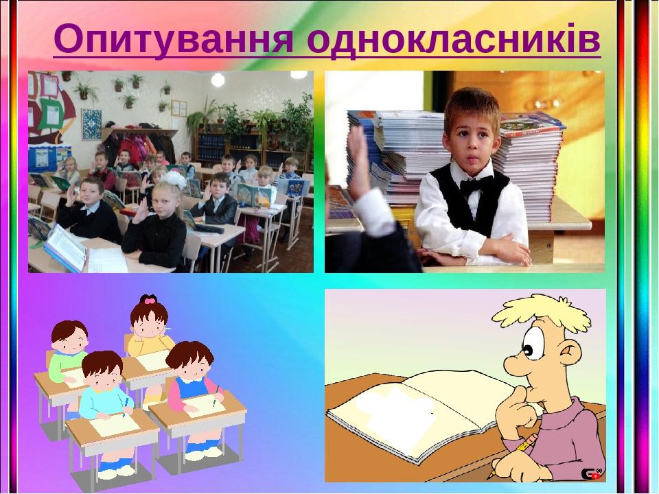 Опитування однокласників