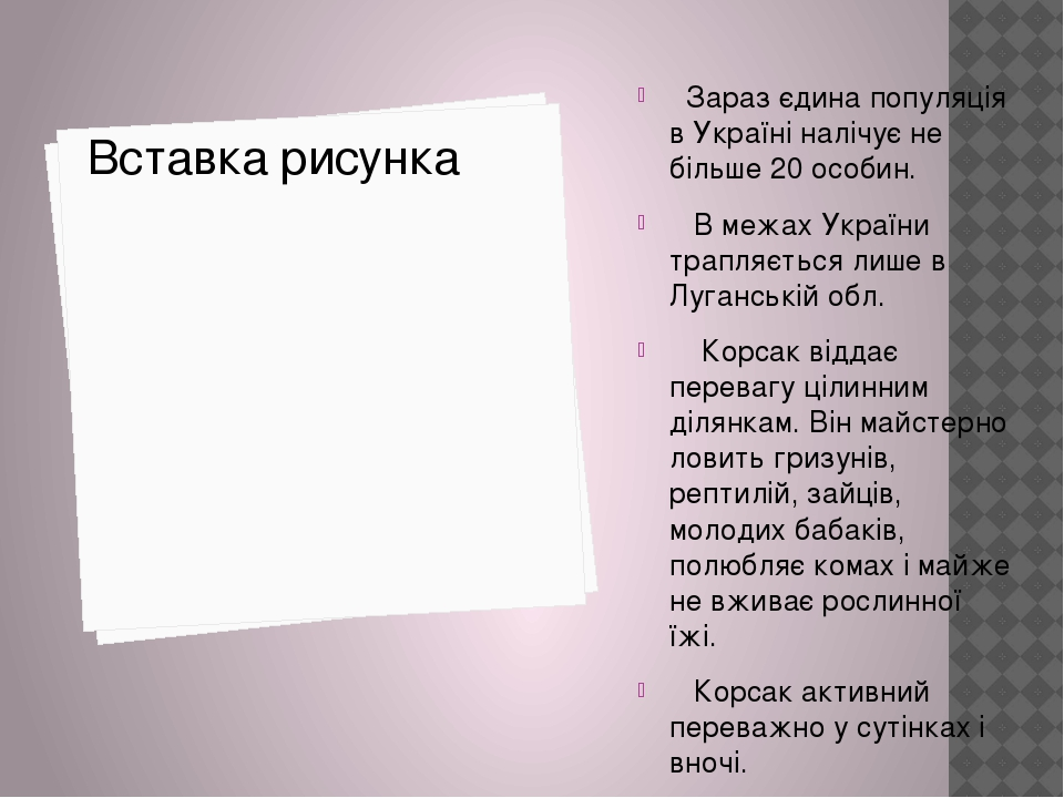 Зараз єдина популяція в Україні налічує не більше 20 особин. В межах України трапляється лише в Луганській обл. Корсак віддає перевагу цілинним діл...