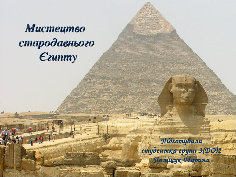 Мистецтво стародавнього Єгипту Підготувала студентка групи 3(ДО)2 Поліщук Марина