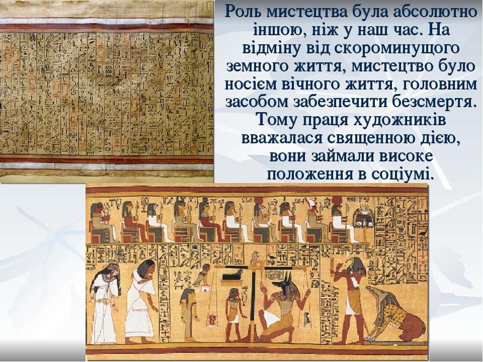 Роль мистецтва була абсолютно іншою, ніж у наш час. На відміну від скороминущого земного життя, мистецтво було носієм вічного життя, головним засоб...