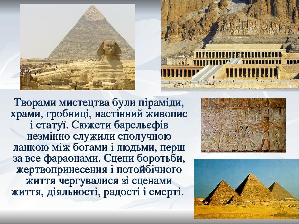 Творами мистецтва були піраміди, храми, гробниці, настінний живопис і статуї. Сюжети барельєфів незмінно служили сполучною ланкою між богами і людь...