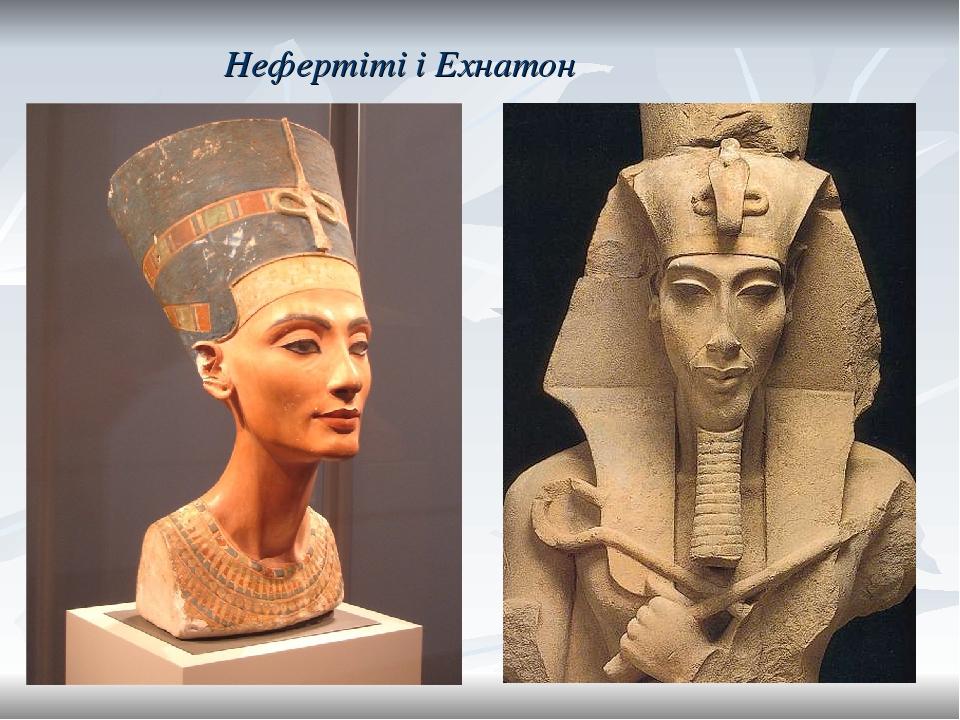 Нефертіті і Ехнатон
