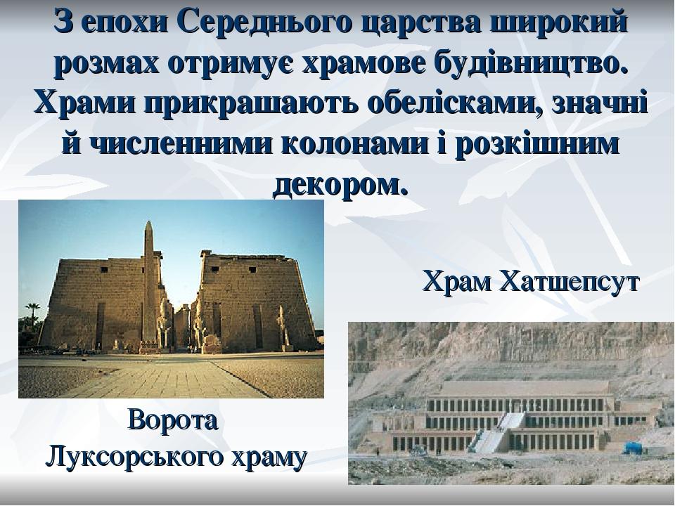 З епохи Середнього царства широкий розмах отримує храмове будівництво. Храми прикрашають обелісками, значні й численними колонами і розкішним декор...