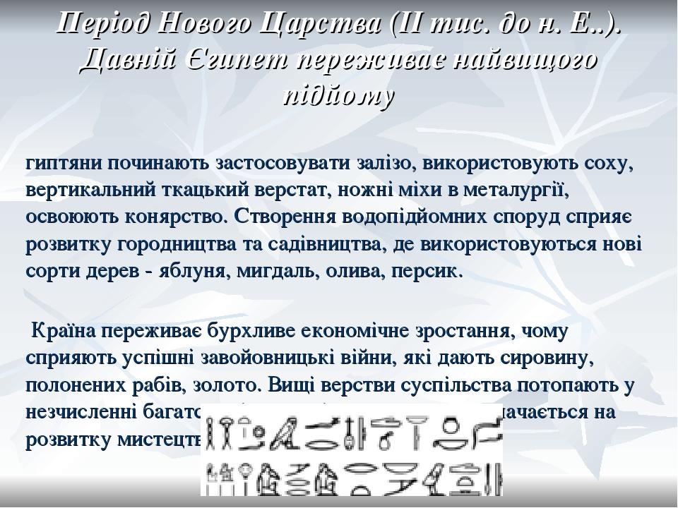 Період Нового Царства (II тис. до н. Е..). Давній Єгипет переживає найвищого підйому Єгиптяни починають застосовувати залізо, використовують соху, ...