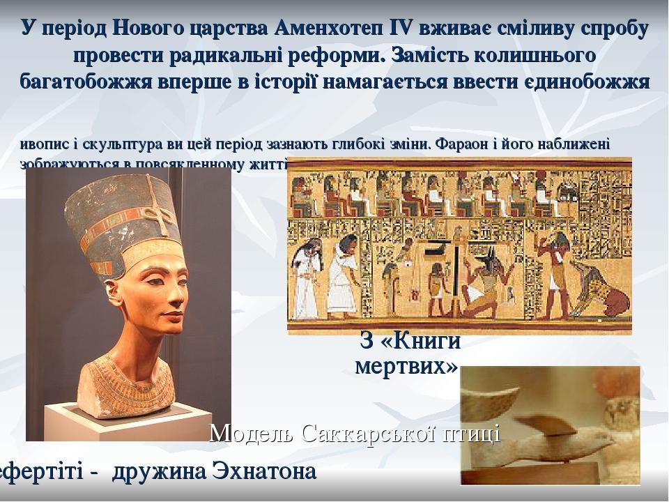 У період Нового царства Аменхотеп IV вживає сміливу спробу провести радикальні реформи. Замість колишнього багатобожжя вперше в історії намагається...
