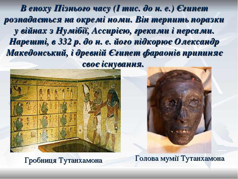 В епоху Пізнього часу (I тис. до н. е.) Єгипет розпадається на окремі номи. Він терпить поразки у війнах з Нумібії, Ассирією, греками і персами. На...