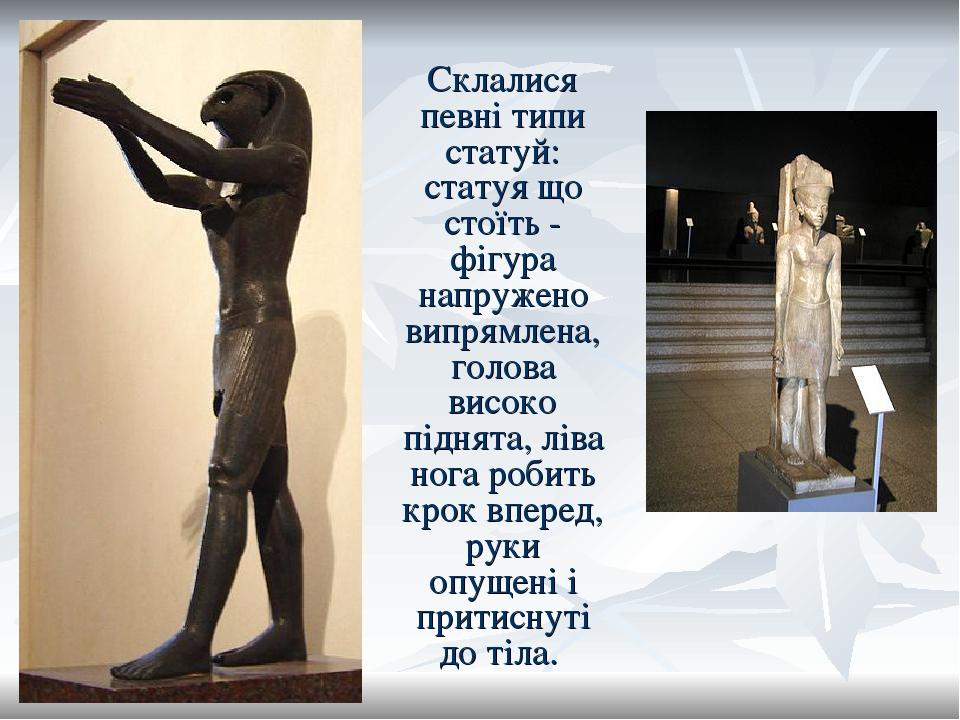 Склалися певні типи статуй: статуя що стоїть - фігура напружено випрямлена, голова високо піднята, ліва нога робить крок вперед, руки опущені і при...