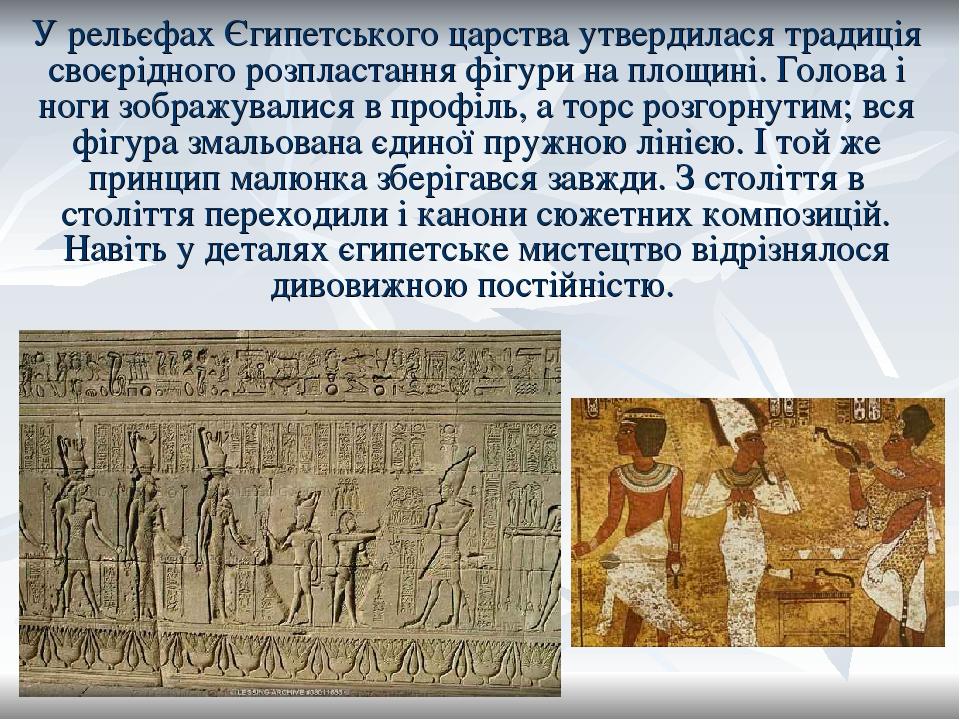 У рельєфах Єгипетського царства утвердилася традиція своєрідного розпластання фігури на площині. Голова і ноги зображувалися в профіль, а торс розг...