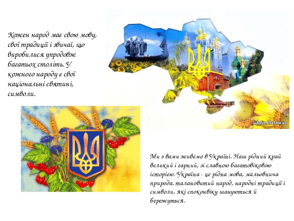 Кожен народ має свою мову, свої традиції і звичаї, що виробилися упродовж багатьох століть. У кожного народу є свої національні святині, символи. М...
