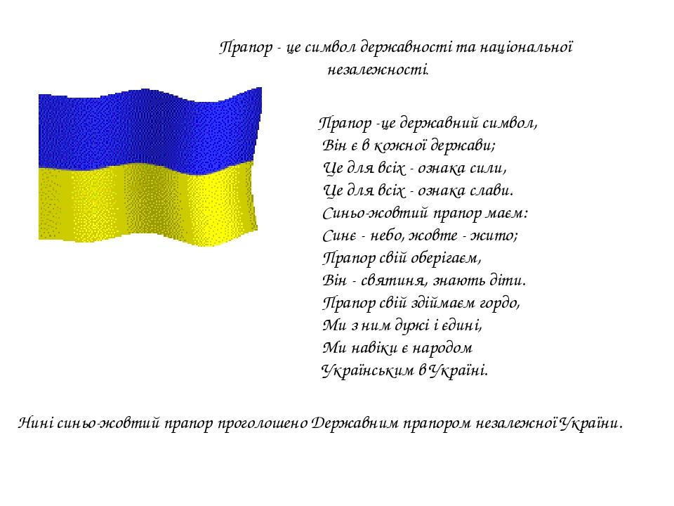 Прапор- це символ державності та національної незалежності. Нині синьо-жовтий прапор проголошено Державним прапором незалежної України. Прапор -ц...