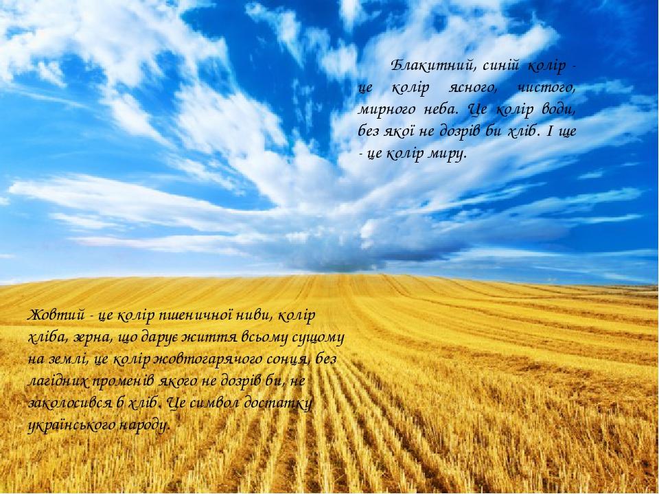 Жовтий - це колір пшеничної ниви, колір хліба, зерна, що дарує життя всьому сущому на землі, це колір жовтогарячого сонця, без лагідних променів як...