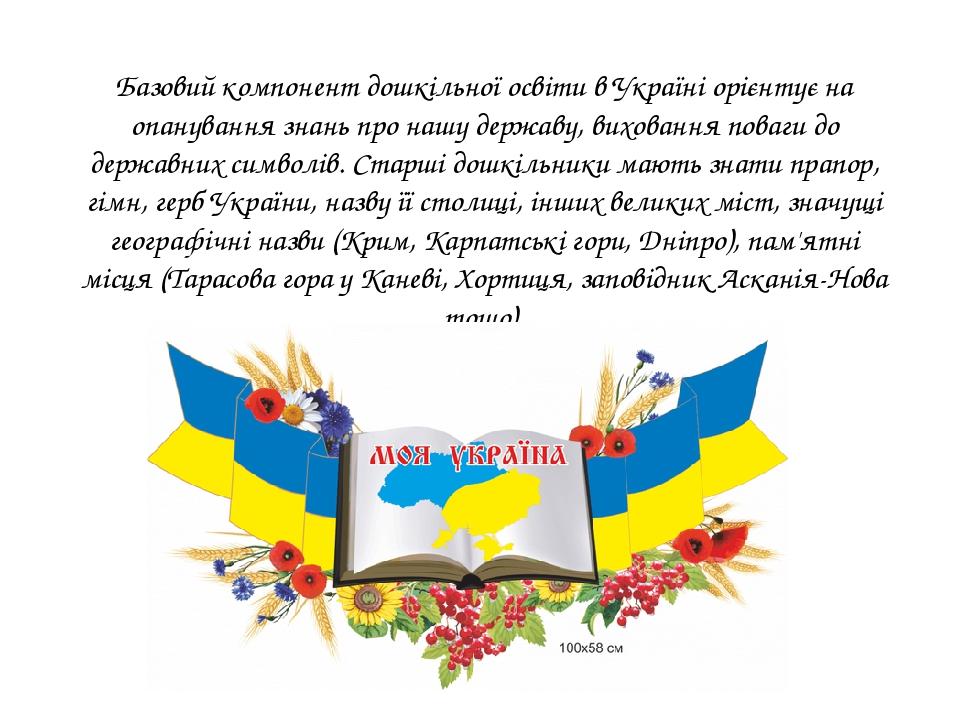 Базовий компонент дошкільної освіти в Україні орієнтує на опанування знань про нашу державу, виховання поваги до державних символів. Старші дошкіль...