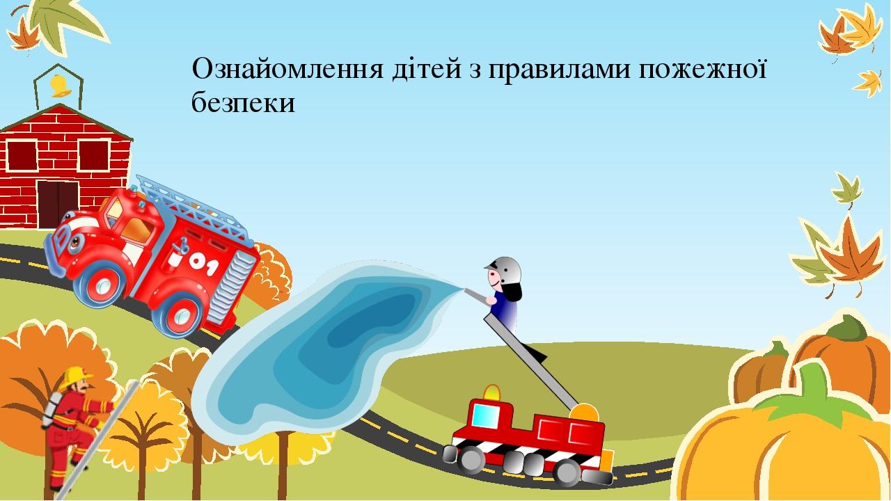 Ознайомлення дітей з правилами пожежної безпеки