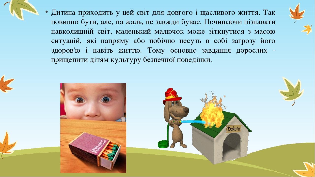 Дитина приходить у цей світ для довгого і щасливого життя. Так повинно бути, але, на жаль, не завжди буває. Починаючи пізнавати навколишній світ, м...