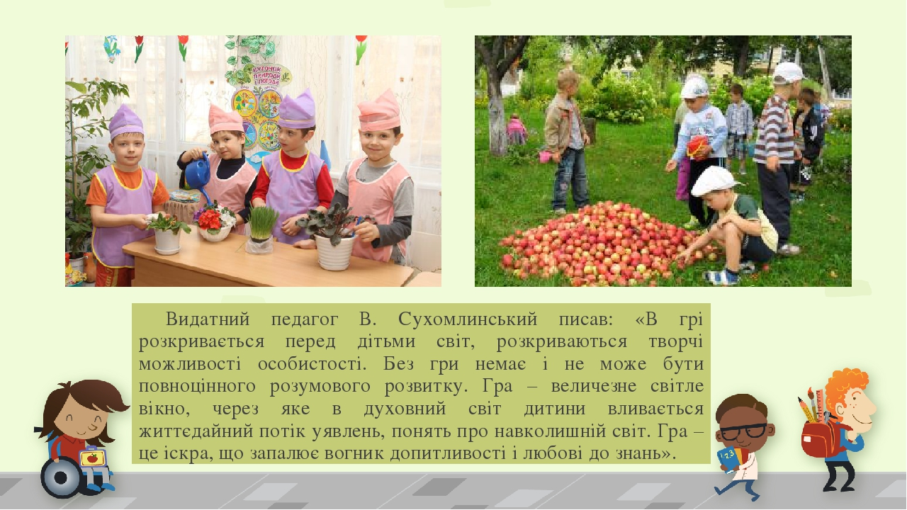 Видатний педагог В. Сухомлинський писав: «В грі розкривається перед дітьми світ, розкриваються творчі можливості особистості. Без гри немає і не мо...