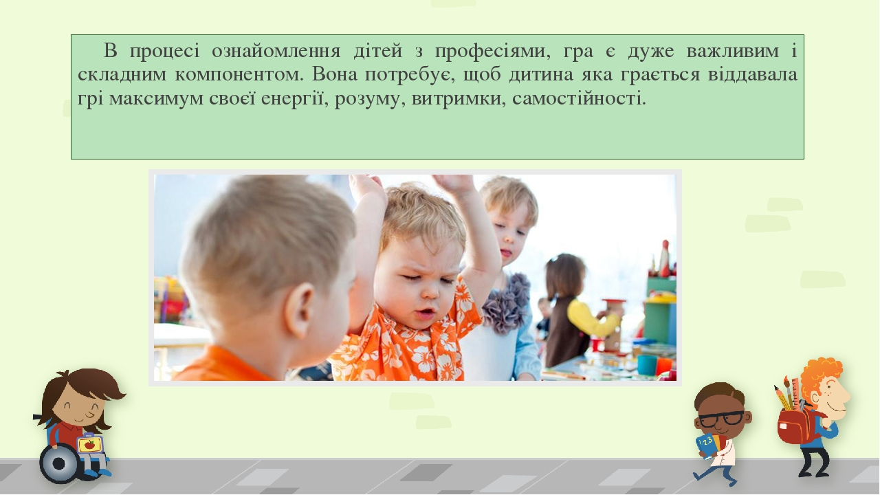В процесі ознайомлення дітей з професіями, гра є дуже важливим і складним компонентом. Вона потребує, щоб дитина яка грається віддавала грі максиму...